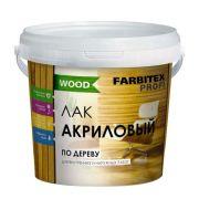 Лак акриловый по дереву Farbitex Профи Wood 0.9 л