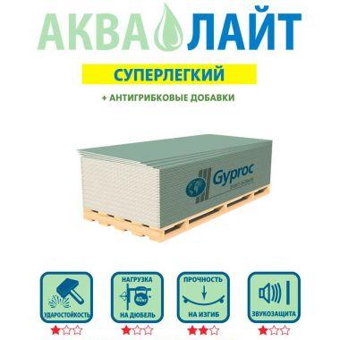 Gyproc Аква Лайт 9.5 мм 2500х1200 мм