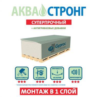 Gyproc Аква Стронг 15 мм 2500х1200 мм